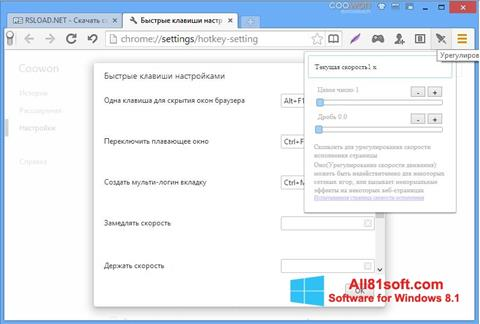 Screenshot Coowon Browser for Windows 8.1