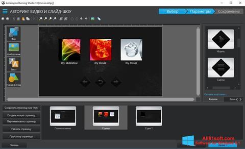 Screenshot Ashampoo Burning Studio for Windows 8.1